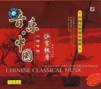 音楽・中国 二胡専輯 CD