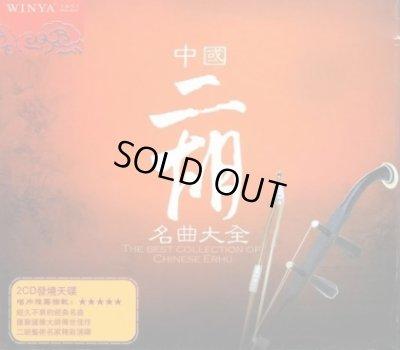 画像1: 中国二胡名曲大全 (CD2枚組)