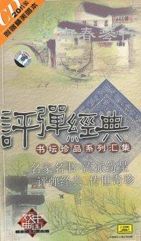 評弾経典 書壇珍品系列匯集 (CD20枚組)