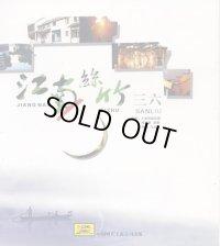 江南絲竹 三六 CD