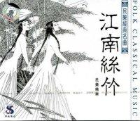 江南絲竹 民楽精華 [民楽経典名曲 vol.1] CD