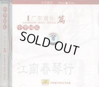 中華国楽 広東音楽篇 CD