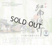 太倉江南絲竹 十大曲 新曲八首 (CD2枚組)