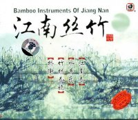 江南絲竹 Bamboo Instruments Of Jiang Nan / CD