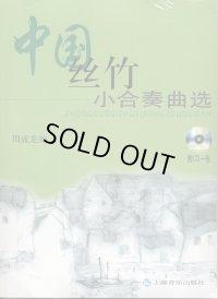 中国絲竹小合奏曲選 CD-BOOK