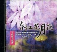 春江春月夜 -新江南絲竹 江南絲竹精選- CD