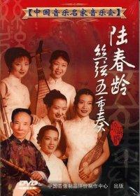 陸春齢 絲弦五重奏 DVD