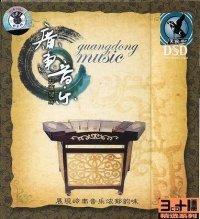 広東音楽 孔雀開屏 (CD3枚組)