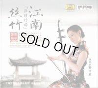 江南絲竹 「弦情竹韵」 野培新 CD
