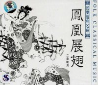 鳳凰展翅 二泉映月 [民楽経典名曲vol.3] CD