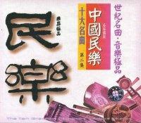 中国民楽十大名曲 第二集 CD