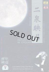 """二泉映月 (原始""""鋼絲録音""""及改編曲)(CD 附彩図文)"""