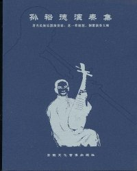 孫裕徳演奏集 CD