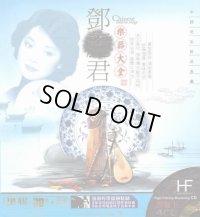 鄧麗君 楽器大全 (CD4枚組)