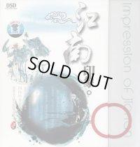 江南印象(CD4枚組)