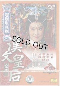 越劇 電視劇 漢文皇后(DVD・PAL)