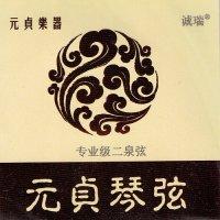 元貞楽器 専業級二泉弦(内外弦セット)
