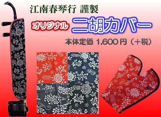 ハンドメイド 江南藍染風オリジナル二胡カバー