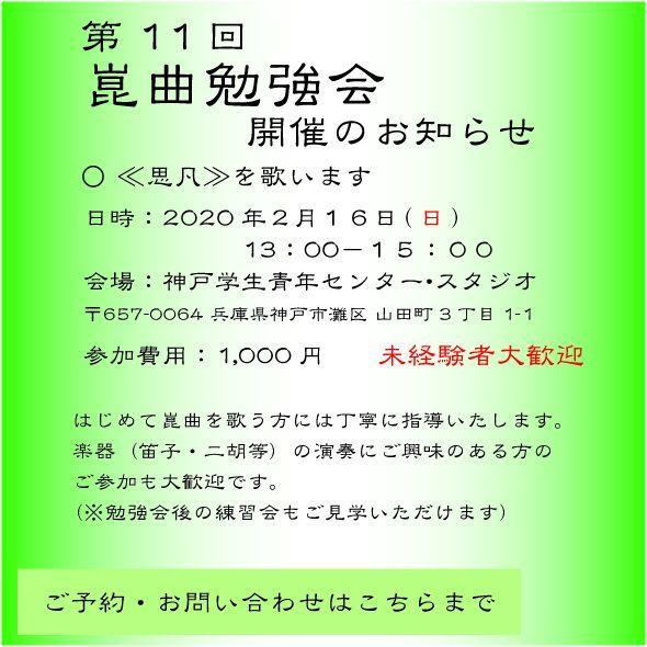 第11回 崑曲勉強会のお知らせ
