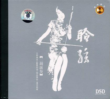 画像1: 聆弦 CD