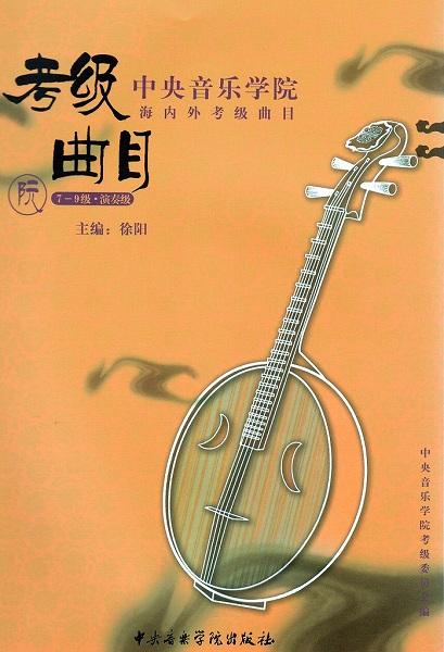 画像1: 中央音楽学院海内外考級曲目 阮 7-9級・演奏級 BOOK