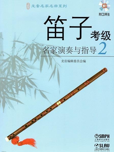 画像1: 笛子考級 名家演奏与指導 (2)(CD2枚組) CD-BOOK