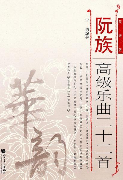 画像1: 阮族 高級楽曲二十二首 BOOK