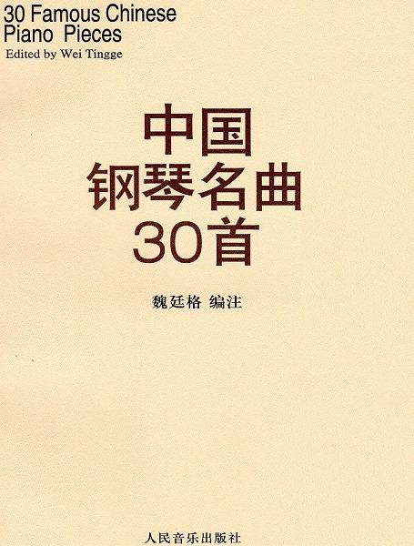 画像1: 中国鋼琴名曲30首(五線譜版) BOOK