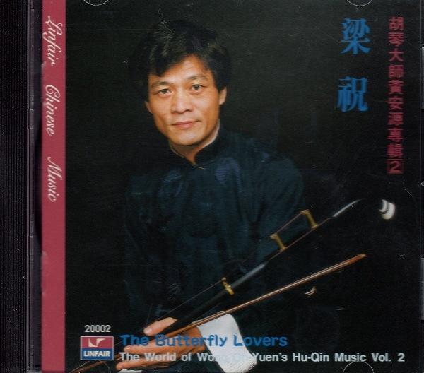 画像1: 梁祝 CD