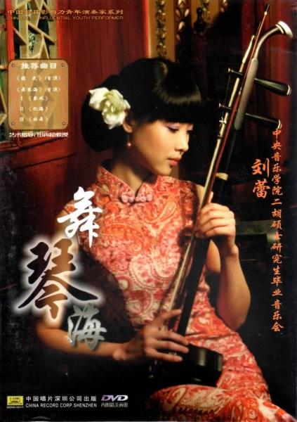画像1: 劉蕾:中央音楽学院二胡碩士研究生音楽会《舞琴海》(DVD・PAL)