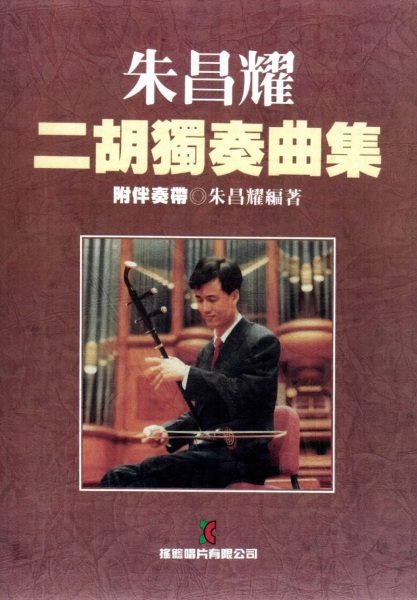 画像1: 朱昌耀 二胡独奏曲集 (二胡独奏・揚琴伴奏譜) BOOK