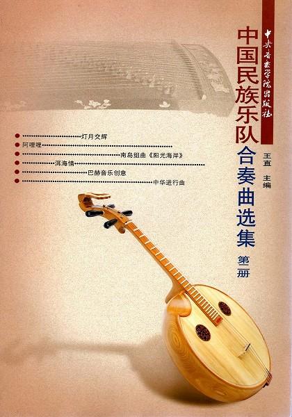 画像1: 中国民族楽隊合奏曲選集 2 (五線譜)BOOK