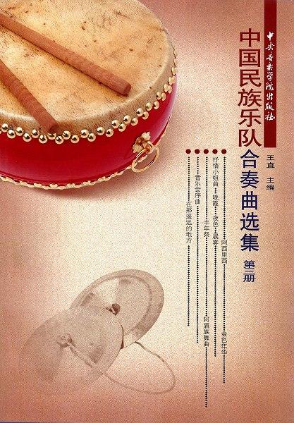 画像1: 中国民族楽隊合奏曲選集 3 (五線譜)BOOK