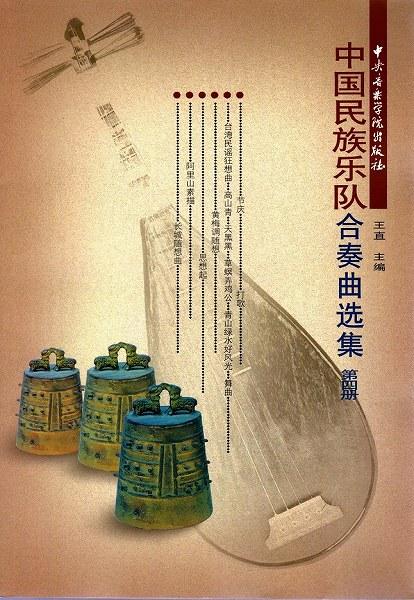 画像1: 中国民族楽隊合奏曲選集 4 (五線譜)BOOK