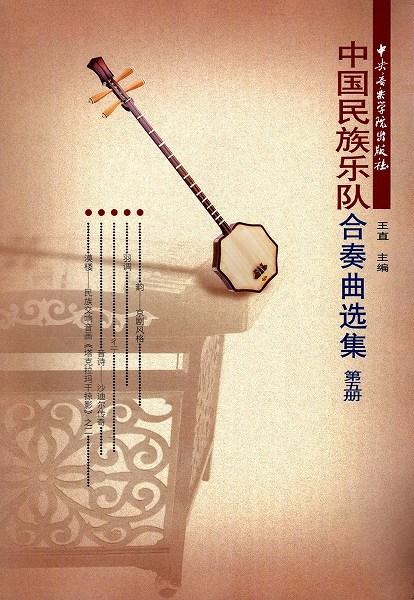 画像1: 中国民族楽隊合奏曲選集 5 (五線譜)BOOK