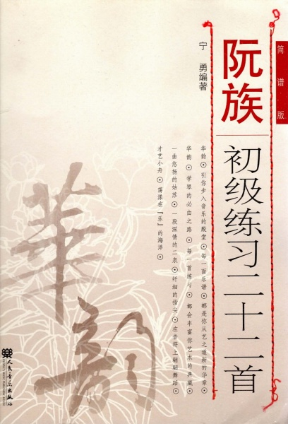 画像1: 阮族初級楽曲二十二首 BOOK