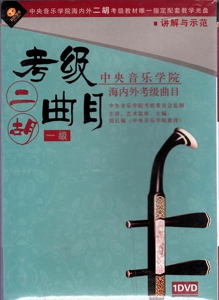 画像1: 中央音楽学院海内外考級曲目:二胡考級曲目 1級 (DVD・PAL)