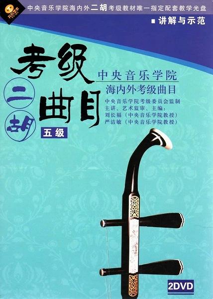 画像1: 中央音楽学院海内外考級曲目:二胡考級曲目 5級 (DVD2枚組・PAL)