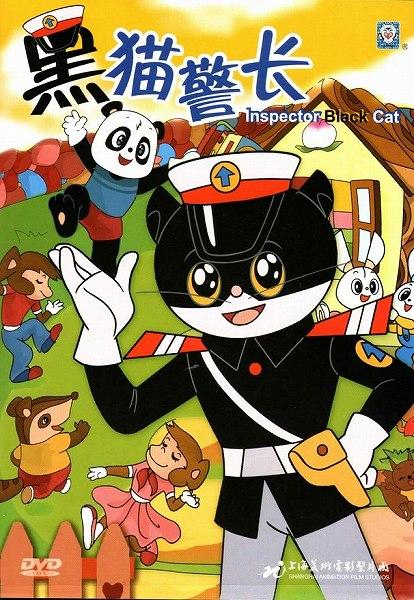 画像1: 黒猫警長 (DVD・PAL)