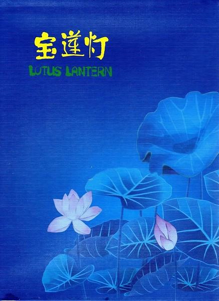 画像1: 宝蓮灯  (DVD・PAL)