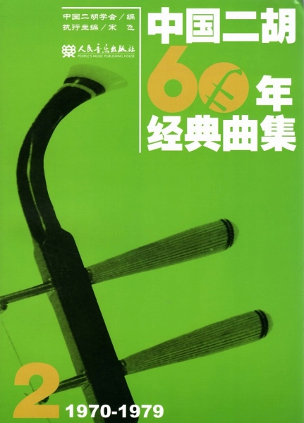 画像1: 中国二胡60年経典曲集.2(1970-1979) BOOK