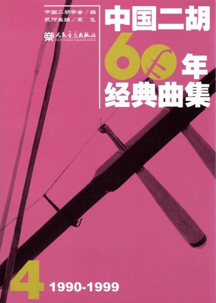 画像1: 中国二胡60年経典曲集.4(1990-1999) BOOK