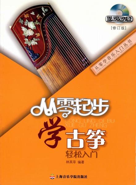画像1: 従零起歩 学古筝 [修訂版](付 DVD・PAL) DVD-BOOK