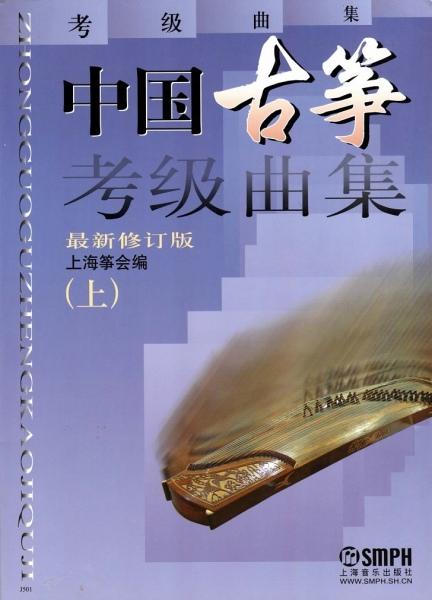 画像1: 中国古筝考級曲集[最新修訂版](上下) BOOK
