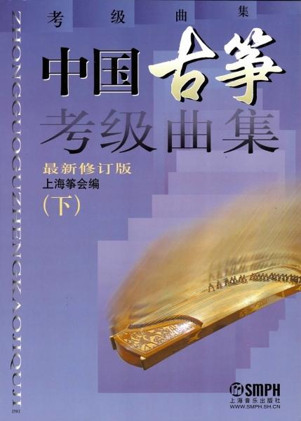 画像2: 中国古筝考級曲集[最新修訂版](上下) BOOK