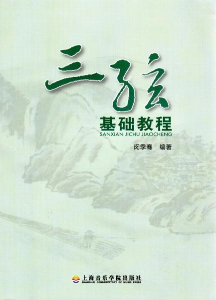 画像1: 三弦基礎教程 BOOK