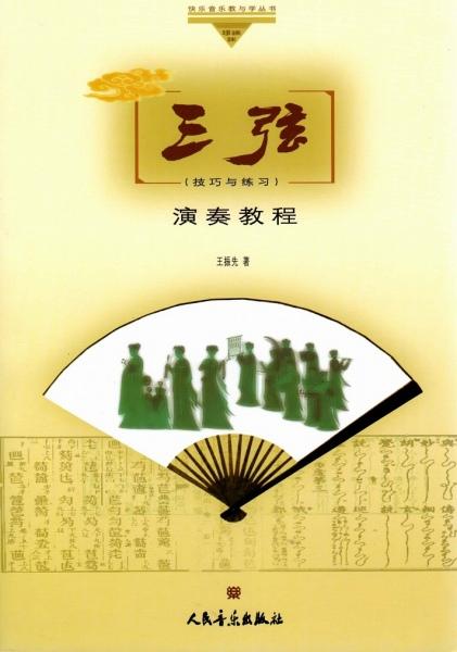 画像1: 三弦演奏教程 技巧与練習(付 DVD・PAL) DVD-BOOK