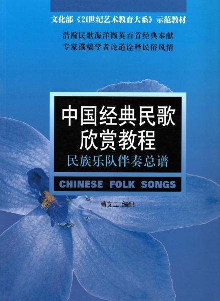 画像1: 中国経典民歌欣賞教程 民族楽隊伴奏総譜 BOOK