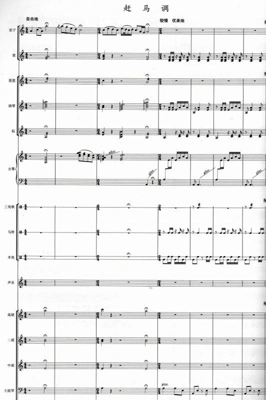 画像2: 中国経典民歌欣賞教程 民族楽隊伴奏総譜 BOOK