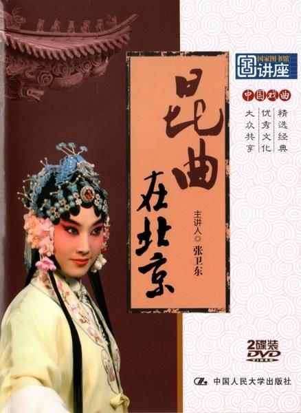 画像1: 昆曲在北京(DVD2枚組:PAL)